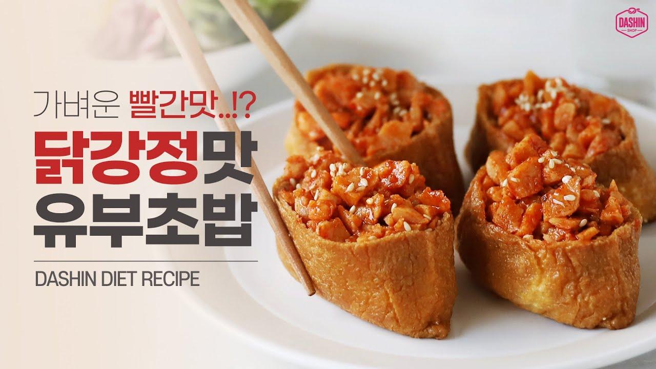 탄수화물 부담없는! 닭강정맛 유부초밥 다이어트 레시피 | 다신레시피