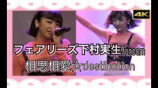 フェアリーズ ◎相思相愛☆destination ☆下村実生fancam ♬ 新宿アルタ 201...