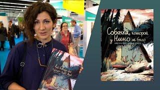 Фландрия - почетный гость Франкфуртской книжной выставки