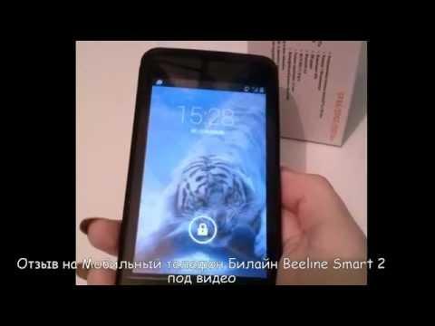 Мобильный телефон Билайн Beeline Smart 2: отзыв, фото, цена