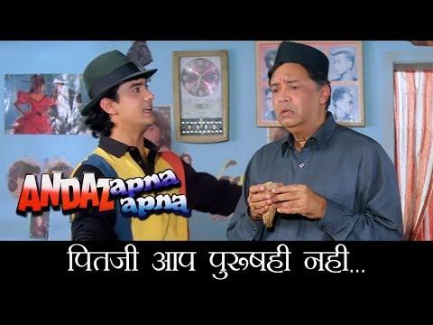 Aamir Khan Best Comedy Scenes Jukebox 1 - Andaz Apna Apna