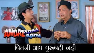 Aamir Khan Best Comedy Scenes | Andaz Apna Apna | Jukebox 1 | Bollywood Movies