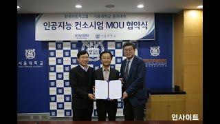 """""""서울대와 손잡다""""…국내 인공지능 생태계 조성에 앞장서…"""