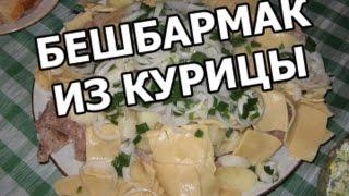 Бешбармак из курицы. Вот что можно приготовить из курицы!(МОЙ САЙТ: http://ot-ivana.ru/ ☆ Вторые блюда: https://www.youtube.com/watch?v=mzcDiDG9DyQ&index=2&list=PLg35qLDEPeBR7z50Fudd-hHHJglpxt4LT ..., 2015-09-12T08:41:41.000Z)