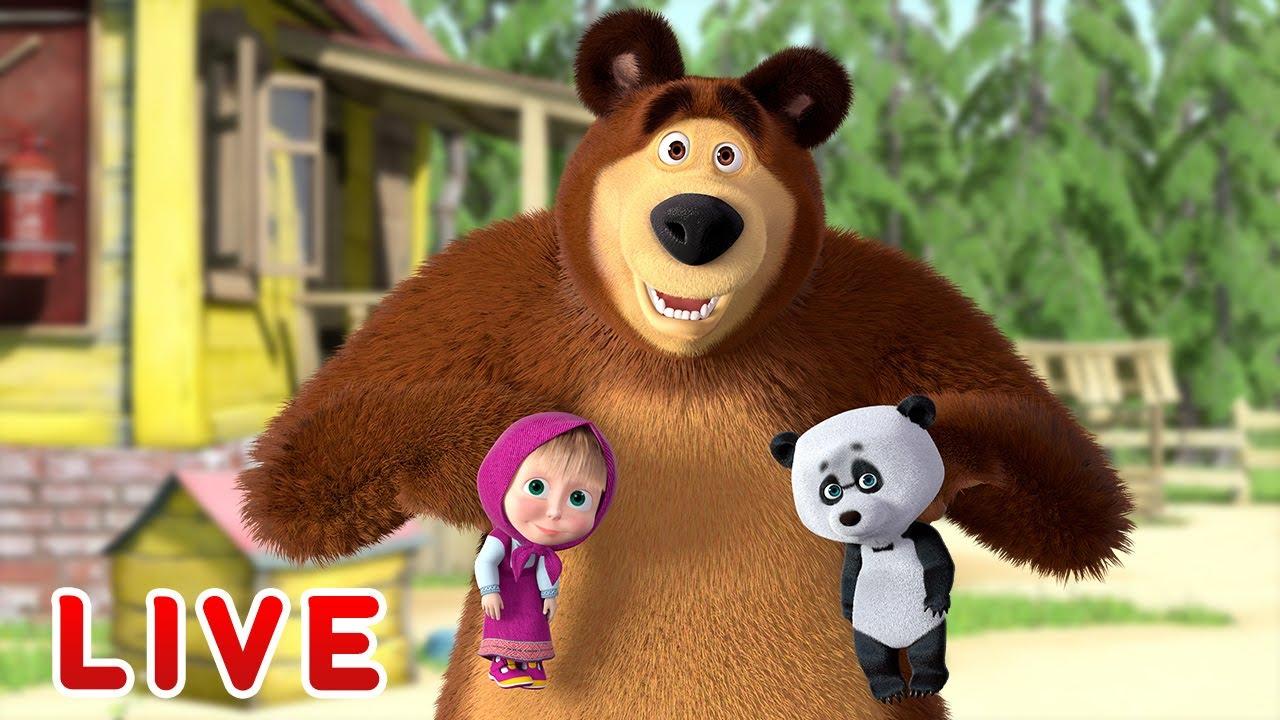 🔴 ПРЯМОЙ ЭФИР! LIVE Маша и Медведь 🎬 Веселые истории для всей семьи 😆