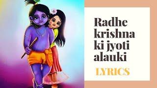 Radhe krishna ki jyoti alaukik lyrics | radhekrishna ki jyoti alokik #radhekrishna