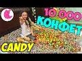 10000 КОНФЕТ Сладости засыпали всю комнату Много конфет Мое первое видео 10 000 Candy