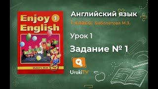 Урок 1 Задание №1 - Английский язык