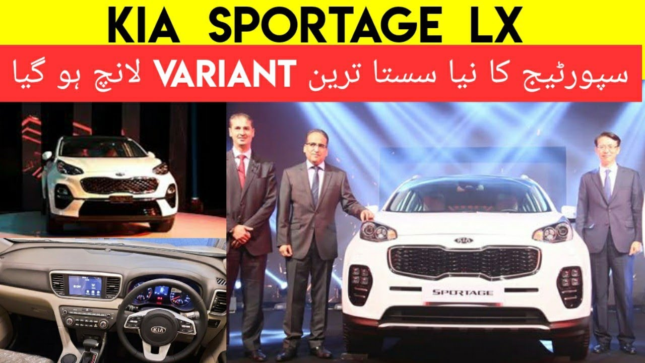 KIA Sportage LX Launch In Pakistan | New Variant Of KIA Sportage | CarsMaster