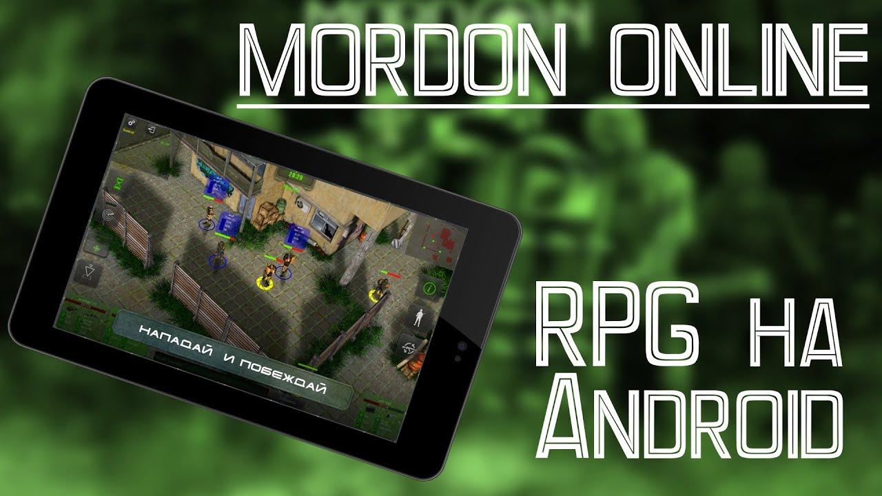 Обзор RPG-игры Mordon Online для Android - YouTube