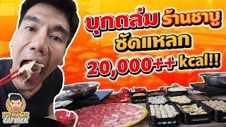 บุกถล่มร้านชาบู ซัดแหลก 20,000++ kcal!! EP74 ปี2 | PEACH EAT LAEK