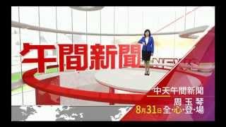 《中天新聞台CH52》中天午間新聞 周玉琴 全「心」登場