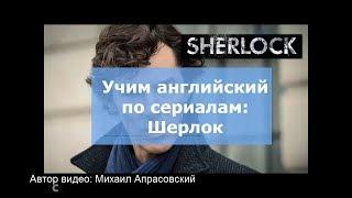 Учим английский по сериалам Шерлок 2