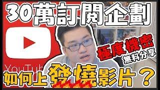 【Joeman】極度機密!要怎麼樣才能上Youtube發燒影片?網紅觀察室