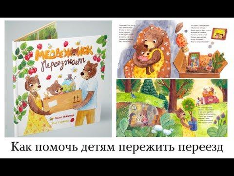Книжка для детей о переезде
