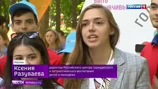 Россия 1. Вести в субботу. Волонтеры со всей страны приехали в Сокольники