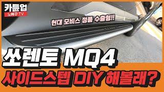 쏘렌토MQ4 사이드스텝…