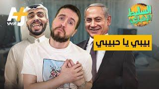 السليط الإخباري - بيبي يا حبيبي   الحلقة (31) الموسم الثامن