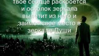 Зеркало души (Dead Can Dance - The Love That Cannot Be)