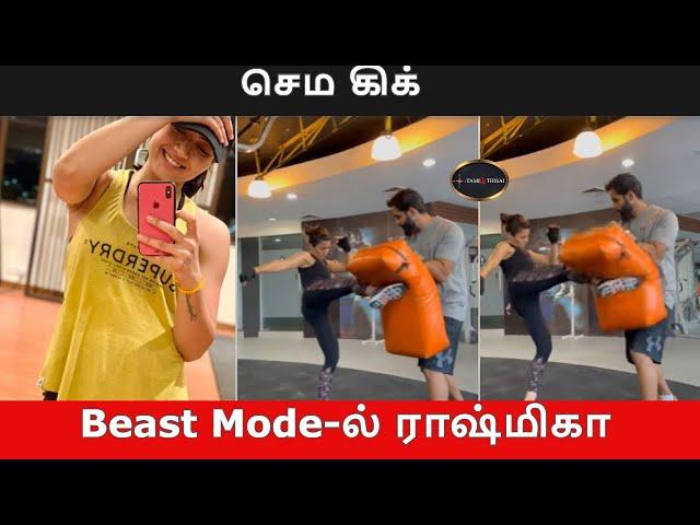 Beast Mode-ல் ராஷ்மிகா - செம கிக்   TamilThisai   Rashmika Mandanna   Beast  