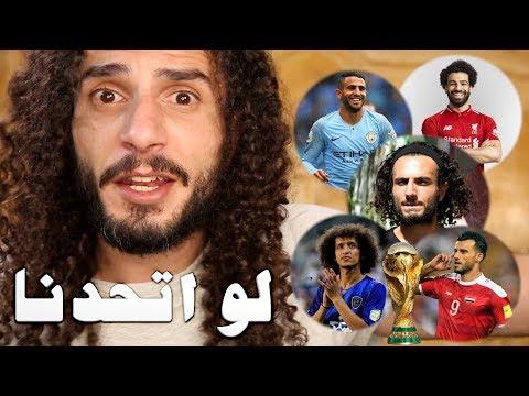 ماذا لو اتحد العرب ؟!