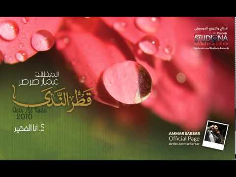 06 - أنا الفقير | Ana Al Faqeer