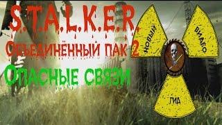 видео Сталкер ОП 2 Поиск Призрака и убийц Клыка