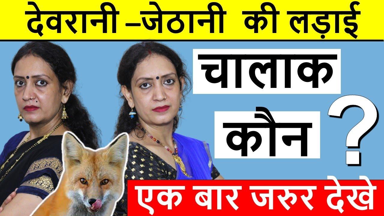 Devrani Jethani ki Ladai- चालाक कौन ?| Saas Bahu ki Ladai | देवरानी जेठानी की कहानी |Life Motivation