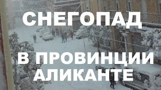 Снегопад в городе Ониль (Onil), провинция Аликанте. Nieve en Onil.