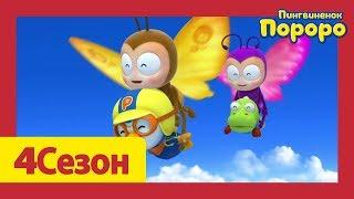 Лучший эпизод Пороро #16 Серия Лес Бабочек  | Пороро 4 сезон 15 cерия | мультики для детей