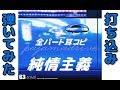 [歌詞字幕]AKB48 TeamB 純情主義 を全パート耳コピして打ち込みして弾いてみた[いも…