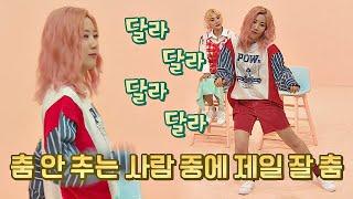 (시크甲) 대한민국 댄스 계보를 잇는 ′댄싱머신 우지윤(Woo Ji-yoon)′ 가즈아↗ 아이돌룸(idolroom) 45회