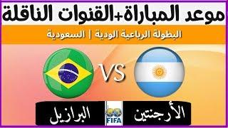 موعد مباراة البرازيل والأرجنتين + القنوات الناقلة | البطولة الرباعية الودية بالسعودية يوم 16-10-2018
