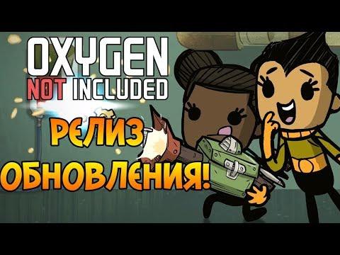 Oxygen Not Included: Automation Upgrade #5 - Релиз обновления!