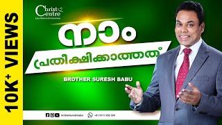 Malayalam Christian online Prayer - Bro Suresh Babu