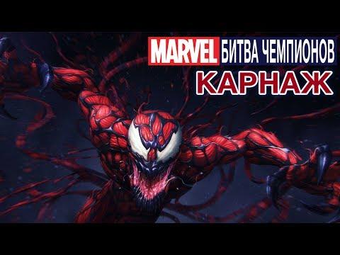 Marvel: Битва Чемпионов - Карнаж (ios) #47
