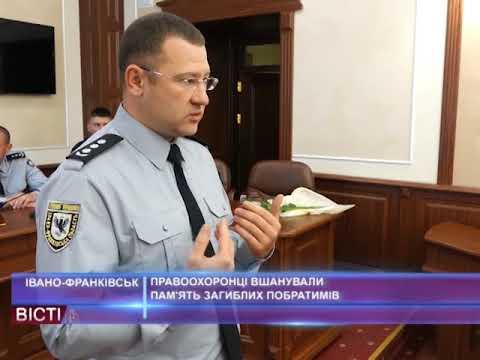 Правоохоронці вшанували пам'ять загиблих побратимів