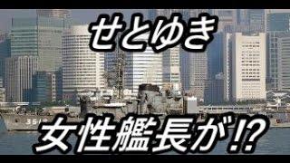 海上自衛隊 2代目女性艦長「せとゆき」の艦歴!?