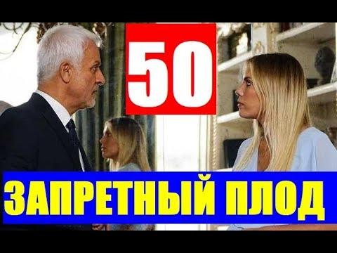 ЗАПРЕТНЫЙ ПЛОД 50 СЕРИЯ РУССКАЯ ОЗВУЧКА. Анонс и дата выхода