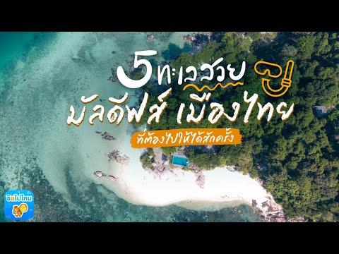 5 ทะเลสวย มัลดีฟส์เมืองไทย ที่ต้องไปให้ได้สักครั้ง