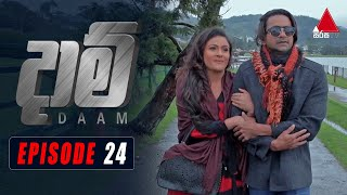 Daam (දාම්) | Episode 24 | 21st January 2021 | Sirasa TV Thumbnail