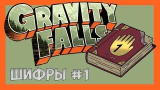 Шифры Gravity Falls