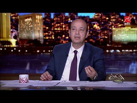 عمرو أديب: شيرين قالتلي في مكالمة هاتفية قبل الهوا الموضوع ده غير صحيح.. وحسام أنا مآمناه على نفسي