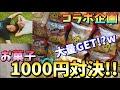 【対決】クレーンゲームで1000円使ってお菓子をどれだけ取れるか!!|ステバイコラボ|UFOキャッチャー|クレーンゲーム|