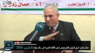 مصر العربية |جمال زهران: فريق الرئيس فاشل وينبغي فرض الاقامة الجبرية على رجال مبارك
