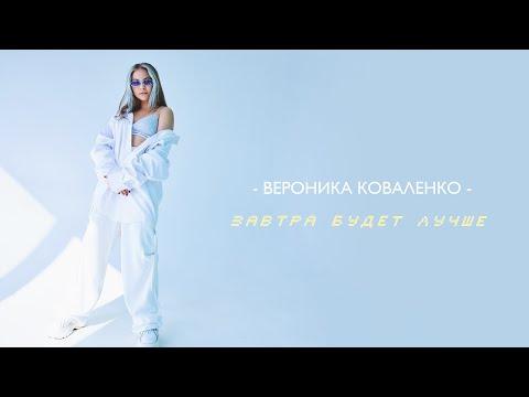 Вероника Коваленко  —  Завтра будет лучше  mood video 
