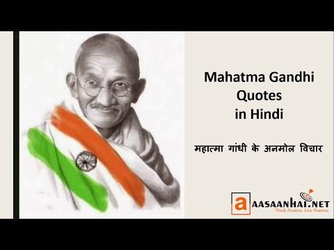 Mahatma Gandhi Quotes in Hindi | Gandhi Giri | महात्मा गाँधी के अनमोल विचार