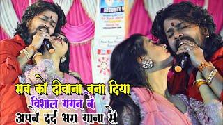 Vishal Gagan Bhojpuri songs