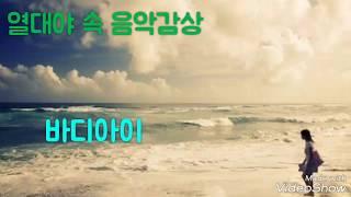 열대야 속 오연준 음악감상- 바다아이