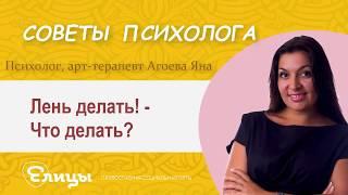 Лень делать! Что делать? Психолог, арт-терапевт Агоева Яна. Православная психология